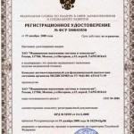 Регистрационное_удостовериение